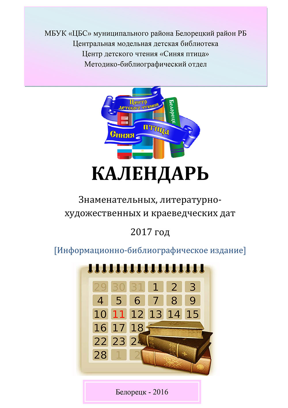 День рождения путина праздник