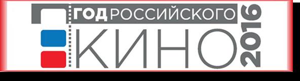2016 год — год Кино