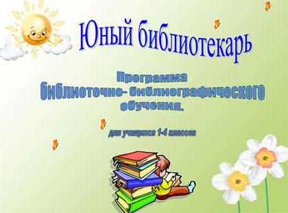Программа библиотечно - библиографического обучения