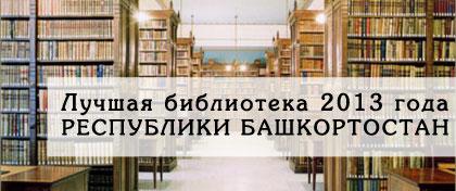 Лучшая библиотека 2013 года Республики Башкортостан