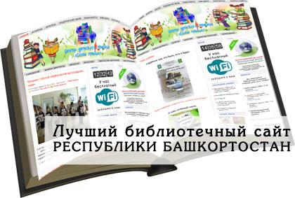 Лучший библиотечный сайт Республики Башкортостан