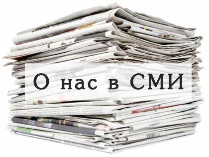 О нас в СМИ