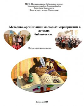 Методика организации массовых мероприятий в детских библиотеках