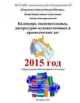 Календарь знаменательных, литературно-художественных и краеведческих дат