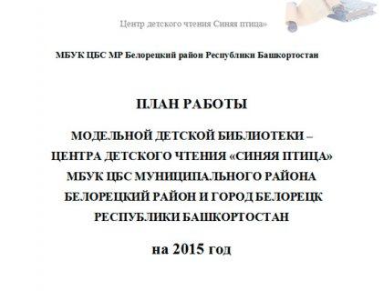 План работы на 2014