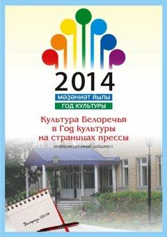 Культура Белоречья в Год культуры на страницах прессы