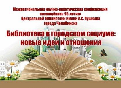 Библиотека в городском социуме:новые идеи и отношения
