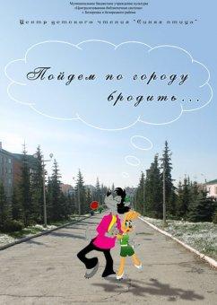 Пойдем по городу бродить