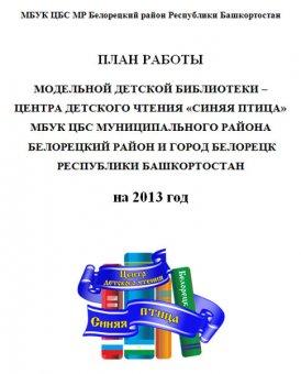 План работы ЦДБ 2013 год