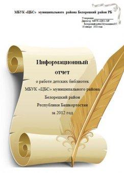 Информационный отчет