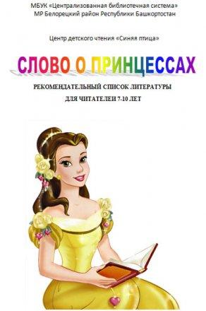 Слово о принцессах