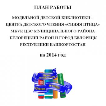 План работы ЦДБ 2014 год