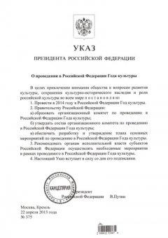 Указ «О проведении в Российской Федерации Года культуры»