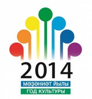 Логотип год культуры в Республике Башкортостан