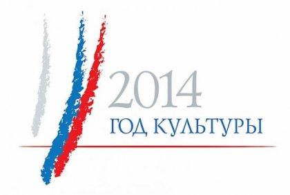 Логотип год культуры в Российской Федерации