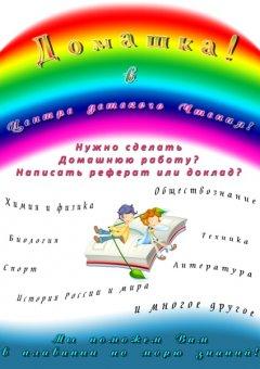 Домашка в Центре детского чтения