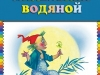 Новые книги, поступившие в феврале 2013 года