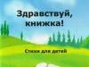 Новые книги, поступившие в апреле 2013 года