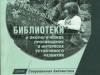 Новые книги, поступившие в мае 2013 года